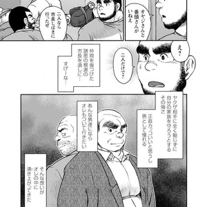 [Jin Hiroka/Hiko] Karasu no Negura [JP] – Gay Yaoi image 152