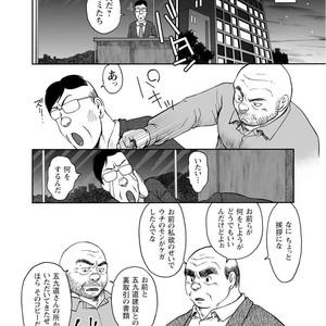 [Jin Hiroka/Hiko] Karasu no Negura [JP] – Gay Yaoi image 153