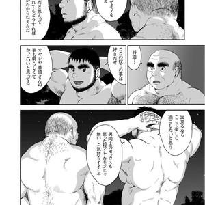 [Jin Hiroka/Hiko] Karasu no Negura [JP] – Gay Yaoi image 165