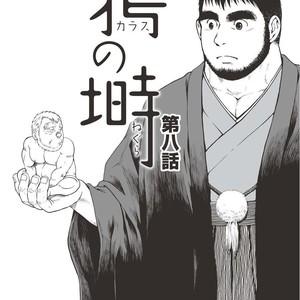 [Jin Hiroka/Hiko] Karasu no Negura [JP] – Gay Yaoi image 188