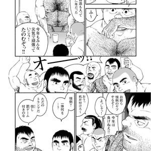[Jin Hiroka/Hiko] Karasu no Negura [JP] – Gay Yaoi image 193