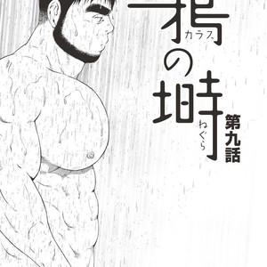 [Jin Hiroka/Hiko] Karasu no Negura [JP] – Gay Yaoi image 210