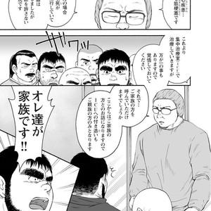 [Jin Hiroka/Hiko] Karasu no Negura [JP] – Gay Yaoi image 214