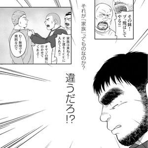 [Jin Hiroka/Hiko] Karasu no Negura [JP] – Gay Yaoi image 218