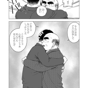 [Jin Hiroka/Hiko] Karasu no Negura [JP] – Gay Yaoi image 221