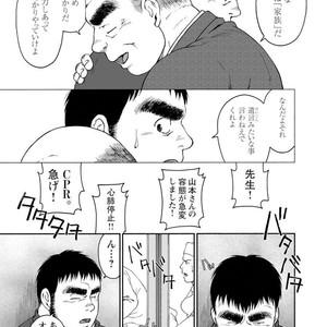 [Jin Hiroka/Hiko] Karasu no Negura [JP] – Gay Yaoi image 222
