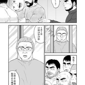 [Jin Hiroka/Hiko] Karasu no Negura [JP] – Gay Yaoi image 224