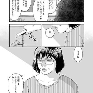 [Jin Hiroka/Hiko] Karasu no Negura [JP] – Gay Yaoi image 233