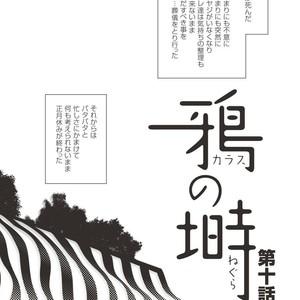 [Jin Hiroka/Hiko] Karasu no Negura [JP] – Gay Yaoi image 234