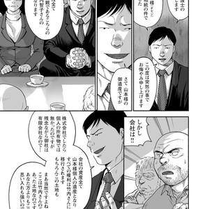 [Jin Hiroka/Hiko] Karasu no Negura [JP] – Gay Yaoi image 242