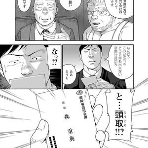 [Jin Hiroka/Hiko] Karasu no Negura [JP] – Gay Yaoi image 246