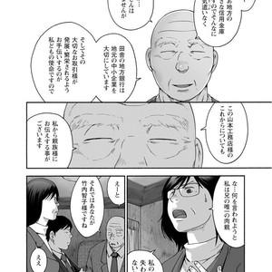 [Jin Hiroka/Hiko] Karasu no Negura [JP] – Gay Yaoi image 247