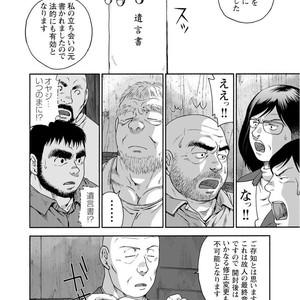 [Jin Hiroka/Hiko] Karasu no Negura [JP] – Gay Yaoi image 249