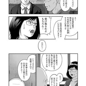 [Jin Hiroka/Hiko] Karasu no Negura [JP] – Gay Yaoi image 251
