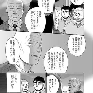 [Jin Hiroka/Hiko] Karasu no Negura [JP] – Gay Yaoi image 256