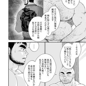 [Jin Hiroka/Hiko] Karasu no Negura [JP] – Gay Yaoi image 266
