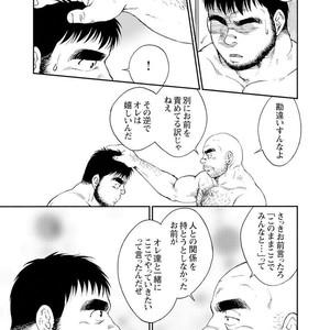 [Jin Hiroka/Hiko] Karasu no Negura [JP] – Gay Yaoi image 267