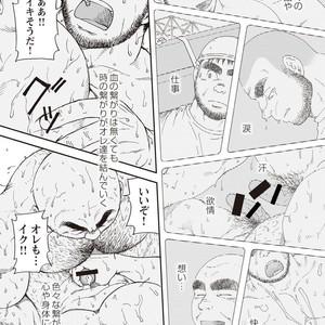 [Jin Hiroka/Hiko] Karasu no Negura [JP] – Gay Yaoi image 272
