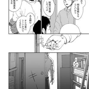 [Jin Hiroka/Hiko] Karasu no Negura [JP] – Gay Yaoi image 276