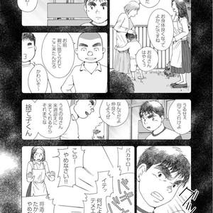 [Jin Hiroka/Hiko] Karasu no Negura [JP] – Gay Yaoi image 307