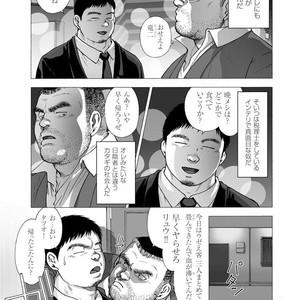 [Jin Hiroka/Hiko] Karasu no Negura [JP] – Gay Yaoi image 334