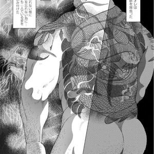[Jin Hiroka/Hiko] Karasu no Negura [JP] – Gay Yaoi image 343