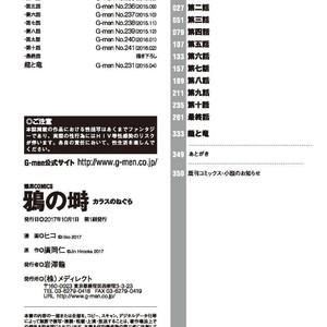 [Jin Hiroka/Hiko] Karasu no Negura [JP] – Gay Yaoi image 349