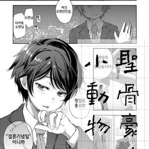 [Ayato Ayari] Kimi o Metoruhi [kr] – Gay Yaoi