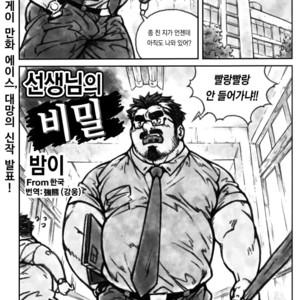 [Bami] Sensei no Himitsu [kr] – Gay Yaoi