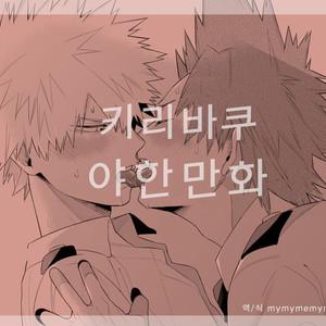 [BITE (Natsuo)] Boku no Hero Academia dj [kr] – Gay Yaoi