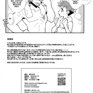 [Pometeor (Enotou)] Traveler's Log:Paradise ~Mor Ardain's Hot Spring Chapter~ Xenoblade Chronicles 2 dj [Eng] – Gay Yaoi image 031