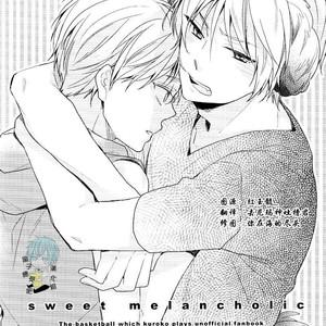 [Chacha, JAPRHYTHM] Kuroko no Basuke dj – Sweet Melancho [Eng] – Gay Yaoi