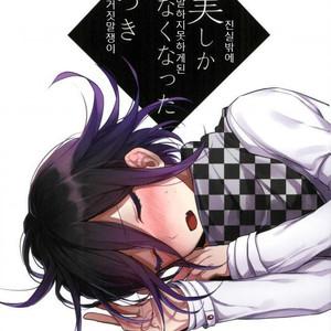 [Bansoukou (Nanin)] Shinjitsu shika shaberenaku natta usotsuki – Danganronpa V3 dj [Kr] – Gay Yaoi