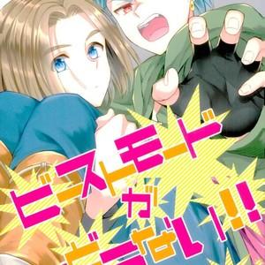 [Double Slash (Orishima Yupopo)] Beast Mode ga Modoranai!! – Dragon Quest XI dj [JP] – Gay Yaoi