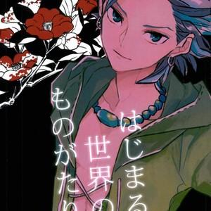 [MAGEE:B (Aki Yagami)] Hajimaru Sekai no Monogatari – Dragon Quest XI dj [JP] – Gay Yaoi