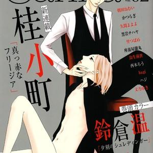[Katsura Komachi] Scarlet Freesia (c.1) [Eng] – Gay Yaoi