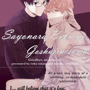 [Takase Roku & Tachibana Mizuki] Sayonara, Boku no Goshujin-sama (update c.Extra) [Eng] – Gay Comics