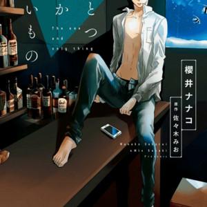 [SASAKI Mio, SAKURAI Nanako] Hitotsu Shikanai Mono [Eng] – Gay Yaoi