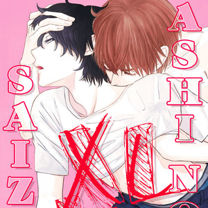 [Omoimi] Hashi no XL Saizu (update c.Extra) [Eng] – Gay Comics