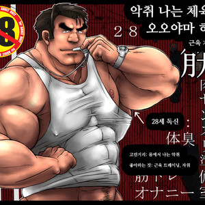 [Pomegranate Freaks (Hitenmaru)] Osujuu Taiiku Kyoushi Oyama Hideo Kinniku Senzuri Junbishitsu [kr] – Gay Yaoi