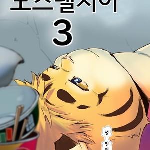 [707room (Maru)] Nostalgia 3 [kr] – Gay Yaoi