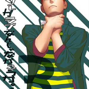 [Mentaiko (Itto)] Tabun Sore ga Love Nanjanakarou ka. 3 [JP] – Gay Yaoi