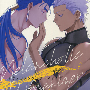 [Yoke (Emya)] Melancholic Womanizer – Fate/ Grand Order dj [JP] – Gay Yaoi