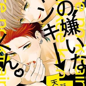 [TENKAWA Ai] Ore no Kirai na Yankee-kun [Eng] – Gay Comics image 001