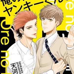[TENKAWA Ai] Ore no Kirai na Yankee-kun [Eng] – Gay Comics image 003