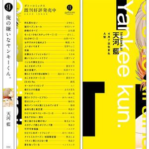 [TENKAWA Ai] Ore no Kirai na Yankee-kun [Eng] – Gay Comics image 170