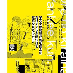 [TENKAWA Ai] Ore no Kirai na Yankee-kun [Eng] – Gay Comics image 171