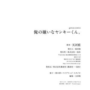 [TENKAWA Ai] Ore no Kirai na Yankee-kun [Eng] – Gay Comics image 172