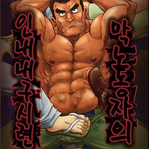 [Boku (Ochita Taiji)] Dokata Nintai Taikyuu Shiren [Kr] – Gay Yaoi