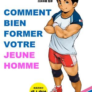 [Kowmeiism] How To Train Your Boy | Comment bien former votre jeune homme [Fr] – Gay Yaoi image 001